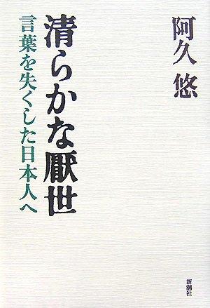 清らかな厭世―言葉を失くした日本人への詳細を見る
