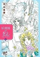 妖精国の騎士Ballad ~金緑の谷に眠る竜~ コミック 1-3巻セット [コミック] 中山星香