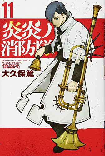 炎炎ノ消防隊(11) (講談社コミックス)