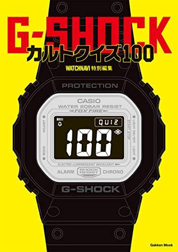 G-SHOCKカルトクイズ100 (学研ムック)
