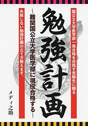 勉強計画~難関国公立大学医学部に現役合格する~ (YELL books)の詳細を見る