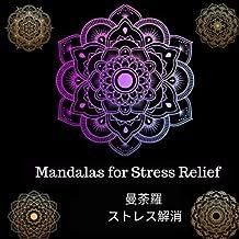 Mandalas for Stress Relief: 曼荼羅 ストレス解消 大人のための塗り絵本、楽しい、簡単でリラックスできる塗り絵曼荼羅でストレス解消、あなたとあなたの好きなもののための素晴らしい贈り物 (曼荼羅。)