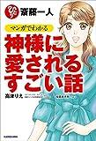 斎藤一人 マンガでわかる神様に愛されるすごい話 (中経☆コミックス)