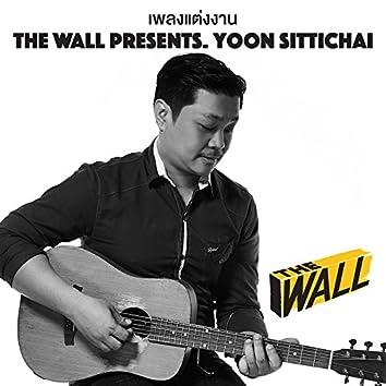 เพลงแต่งงาน (feat. The Wall)