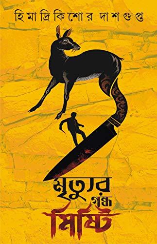 MRITYUR GONDHO MISHTI | Bengali Dark Fantasy Stories & Novels| Bangla Upanyas & Galpo | Bengali Book for Adults [Hardcover] HIMADRIKISHORE DASGUPTA