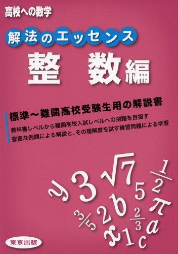 解法のエッセンス/整数編 (高校への数学)