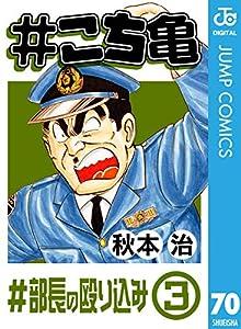 #こち亀 70 #部長の殴り込み‐3 (ジャンプコミックスDIGITAL)