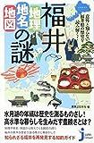 福井「地理・地名・地図」の謎  意外と知らない福井県の歴史を読み解く! (じっぴコンパクト新書)