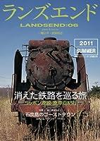 ランズエンド06 消えた鉄路を巡る旅/石炭島のゴーストタウン (ランズエンド)