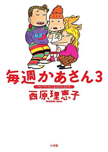 毎週かあさん (3) (ビッグコミックススペシャル)