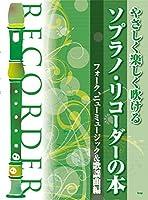 やさしく楽しく吹けるソプラノ・リコーダーの本【フォーク、ニュー・ミュージック&歌謡曲編】 (楽譜)