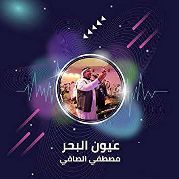 Eyon Al Bahr