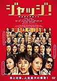 ジャッジ![DVD]