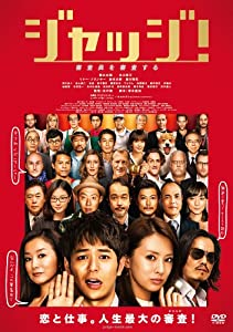 ジャッジ!(2013)