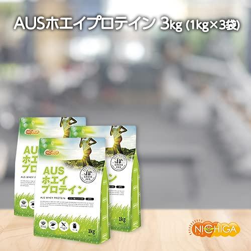 『AUS ホエイプロテイン グラスフェッド 1kg×3袋 [02] NICHIGA(ニチガ) WPC製法』の3枚目の画像