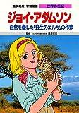 学習漫画 世界の伝記 ジョイ・アダムソン 自然を愛した「野生のエルザ」の作家
