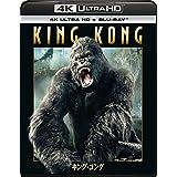 キング・コング (4K ULTRA HD + Blu-rayセット) [4K ULTRA HD + Blu-ray]