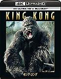 キング・コング[Ultra HD Blu-ray]