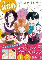 凪のお暇 スペシャルプライスパック1・2巻セット