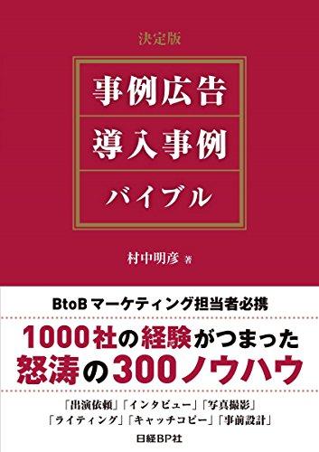 決定版 事例広告・導入事例 バイブル