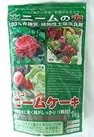 ニームケーキ ニームの力 1kg 土壌改良剤 肥料 植木鉢 鉢 バラ ばら 薔薇 園芸 庭 ガーデニング