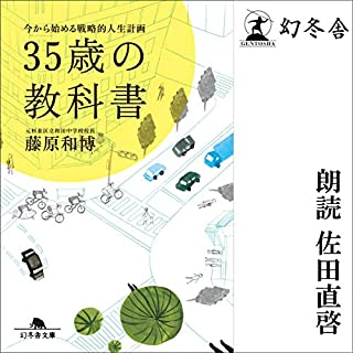 『35歳の教科書 今から始める戦略的人生計画』のカバーアート