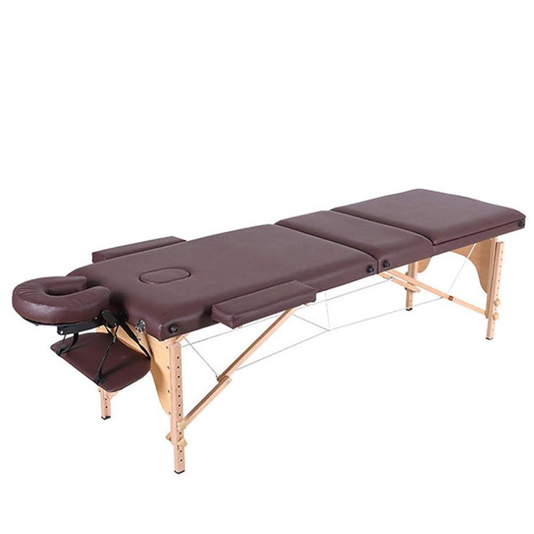 リムずんぐりした筋肉の新しい折りたたみ式マッサージテーブル、スパのタトゥーポータブルテーブル/高級ソファ、ブラウン
