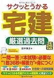 サクッとうかる宅建厳選過去問【2014年度版】