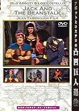 アボットとコストロの凸凹巨人退治[DVD]
