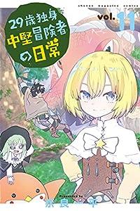 29歳独身中堅冒険者の日常(11) (週刊少年マガジンコミックス)
