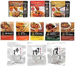 レトルト 惣菜 肉のおかず詰め合わせ11種セット