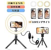 LEDリングライト 10インチ USBライト 3色モード 撮影照明用ライト 卓上ライト Bluetoothリモコン スマホリングライト付き 美容化粧/YouTube生放送/自撮り/広告用写真/ビデオカメラ撮影用 三脚スタンド付き