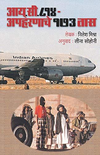 IC 814 : APAHARNACHE 173 TAAS (Marathi Edition)
