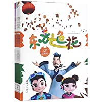 东方七色花(7册套装)