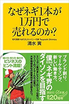 [清水寅]のなぜネギ1本が1万円で売れるのか? (講談社+α新書)