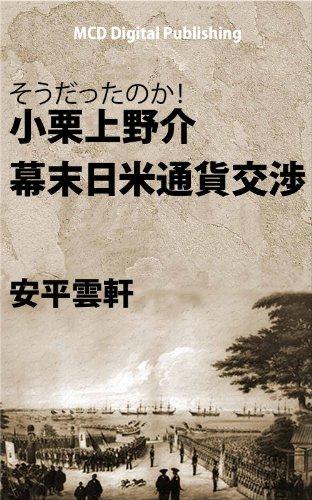 Soudattanoka Oguri Kouzukenosuke BakumatuNichibeiTuukaKoushou MCD Books (Japanese Edition)