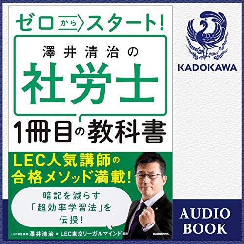 『ゼロからスタート! 澤井清治の社労士1冊目の教科書』のカバーアート