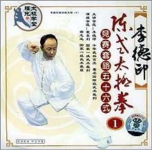 李徳印 陳式太極拳 競賽套路56式 上下組 (武術・太極拳・気功・中国語版DVD)