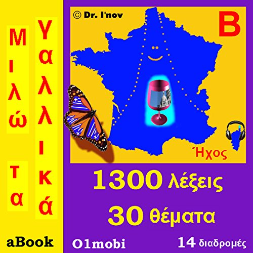 I Speak French (with Mozart) for Greek Speakers audiobook cover art