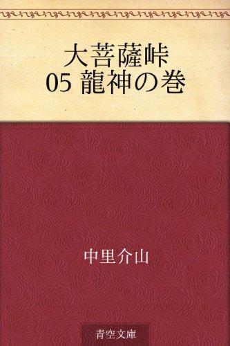 大菩薩峠 05 龍神の巻