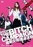 STOP THE BITCH CAMPAIGN 援助交際撲滅運動[KIBF-1908][DVD]