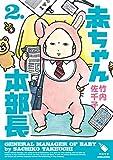 赤ちゃん本部長(2) (モーニングコミックス)