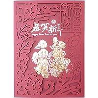 中国 春節新年 年賀カード 大149 剪紙枠金牡丹_恭賀新年