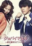 グッバイマヌル~僕と妻のラブ■バトル ノーカット完全版 DVD BOX II[DVD]