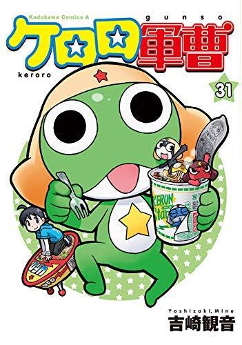 ケロロ軍曹 コミック 1-31巻セット