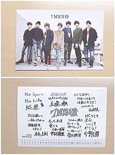 関西ジャニーズJr. カレンダー ポストカード セット