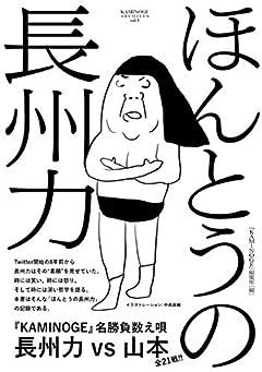ほんとうの長州力 (KAMINOGE ARCHIVES Vol.1)