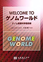 Welcome toゲノムワールド―ゲノム創薬科学最前線
