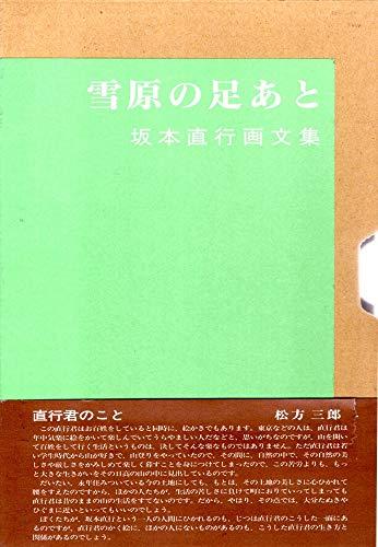 雪原の足あと―坂本直行画文集 (1965年)の詳細を見る
