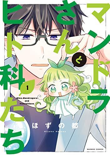 マンドラさんとヒト科たち 1 (バンブーコミックス)